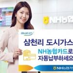 NH농협카드, 삼천리 도시가스 카드자동납부 서비스 시작