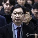 김경수 경남지사, 1심서 징역 2년 선고·법정구속