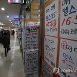 서울 주택 평균 매매가 4년7개월만에 하락 전환