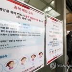경기도 안산서 홍역 확진자 1명 추가…도내 총 21명