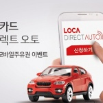 롯데카드, '다이렉트 오토' 모바일 주유권 증정 이벤트