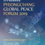 평창동계올림픽 1주년 기념 '2019평창포럼' 개최