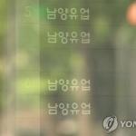 국민연금, 남양유업에 정관변경 주주제안 추진