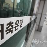 [주간금융동향] 저축은행 예금보호 못 받는 돈 '6조5000억'
