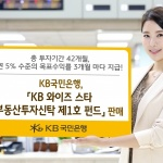 KB국민은행, 부동산투자신탁 펀드 판매…목표수익률 연 5.12%