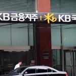 KB금융 2년 연속 '3조 클럽'…리딩뱅크는 '불투명'
