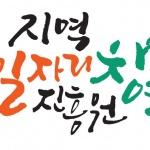 부천시 2019년 고용노동부 지원 전문퇴직자 사회공헌활동 공모사업 선정