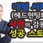 [영상] 이직 필수, 헤드헌팅이 궁금해? 프로매치코리아 김혜종 사장 성공스토리 '윤재홍의 난잡한 이야기'