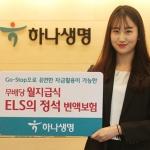 하나생명, '(무)월지급식 ELS의 정석 변액보험' 출시