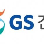 GS건설, 영업이익 1조원 달성…신용등급 긍정적
