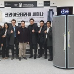 첨단 냉각요법 크라이오 도입 1년, '창업과 일자리 창출 성과' 차세대 창업 아이템