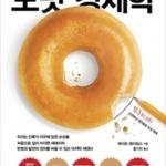 도넛 경제학