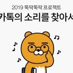 카카오, 5년만에 알림음 대대적 리뉴얼…신규 알림음 26개 추가