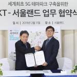 KT, 서울랜드와 세계최초 5G 테마파크 구축 위한 MOU 체결