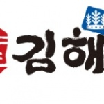 경남 김해, 847평 규모 첨단산업단지 조성…2만7천명 고용창출 기대