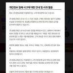 스카이에듀, 회원 개인정보 유출 논란…보상 여부는?