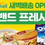 동원몰, 새벽배송 경쟁 가세…수도권 주문건 한정