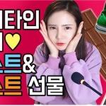 [영상] 발렌타인데이 선물 PICK, 썸남 선물 뭐할까? '모쨩월드'가 알려드릴게용~!
