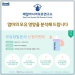 매일아시아모유연구소, 모유 성분 정밀분석 이벤트 실시