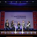 KT&G, 사회혁신 창업 포럼 '상상 서밋' 성료