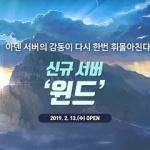 엔씨소프트, 리니지2 신규서버 '윈드' 오픈