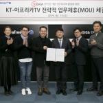 KT-아프리카TV, 1인 미디어·e스포츠 생태계 위한 MOU 체결