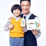 어린이 키성장 면역력 동시 관리! '아이키쑤욱' 출시