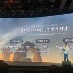 넥슨, 대규모 모바일 MMORPG '트라하' 4월 공식 런칭