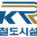 철도공단, 올해 20건 철도건설 관리용역 신규발주