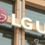 LG유플러스, CJ헬로 지분 8000억에 인수 결정