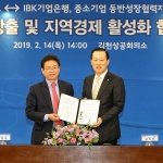 IBK기업은행-경상북도, '동반성장 업무협약' 체결