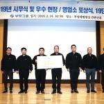 부영그룹, 구정연휴 시무식 개최…19단 경영대회도 진행