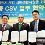 홈플러스, 한국남동발전·인천시와 시민복지 위한 CSV 협약 체결