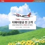 티웨이항공-데일리호텔, 숙박·항공권 할인 혜택 제공