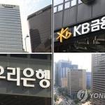 [주간금융동향] 5대 금융지주 순이익 12조원 육박…신한금융 '리딩뱅크'