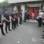 전두환 전 대통령, 미납추징금 자택‧토지 공매유찰