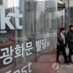 KT 아현지사 화재 보상기준 확정…연매출 30억 미만 소상공인