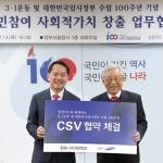 삼성카드, 3·1운동 100주년 기념 사회공헌 나선다