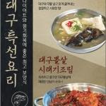 디딤 고래식당, 대구 활용한 신메뉴 2종 출시