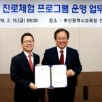 정지원 한국거래소 이사장, 부산교육청과 진로체험 업무협약
