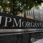 JP모건, 미국 대형은행 최초 자체 암호화폐 발행