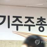 올해도 '슈퍼 주총데이' 지속…내달 27일 220여곳 개최