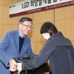 양재훈 LG디스플레이 부사장, '희망날개클럽' 꿈 발표회 참석