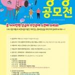 사조그룹, 영상 공모전 개최…소비자 소통 강화