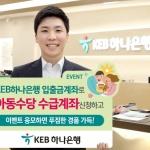 KEB하나은행, '아동수당 수급계좌 신청' 이벤트 실시
