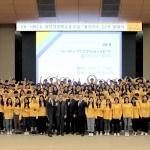 KB금융, 대학생 경제금융교육 봉사단 12기 발대식 개최
