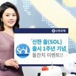 신한은행, 신한 쏠 출시 1주년 기념  '돌잔치 이벤트' 시행