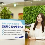 삼성화재, 무해지환급형 '유병장수 100세 플러스' 출시