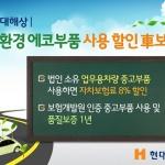 현대해상, 친환경 에코부품 사용 할인 車보험 출시
