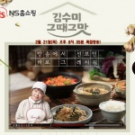 NS홈쇼핑, 배우 김수미 만능 요리소스 세트 특별방송